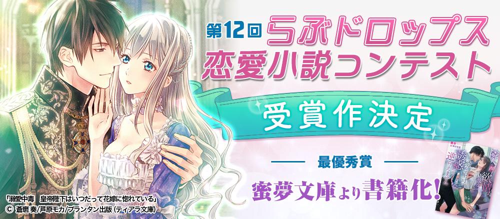【告知】第12回らぶドロップス恋愛小説コンテスト開催