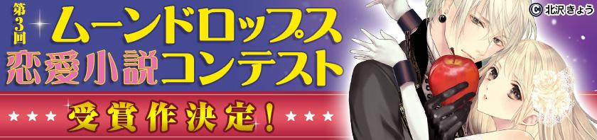第3回ムーンドロップス恋愛小説コンテスト