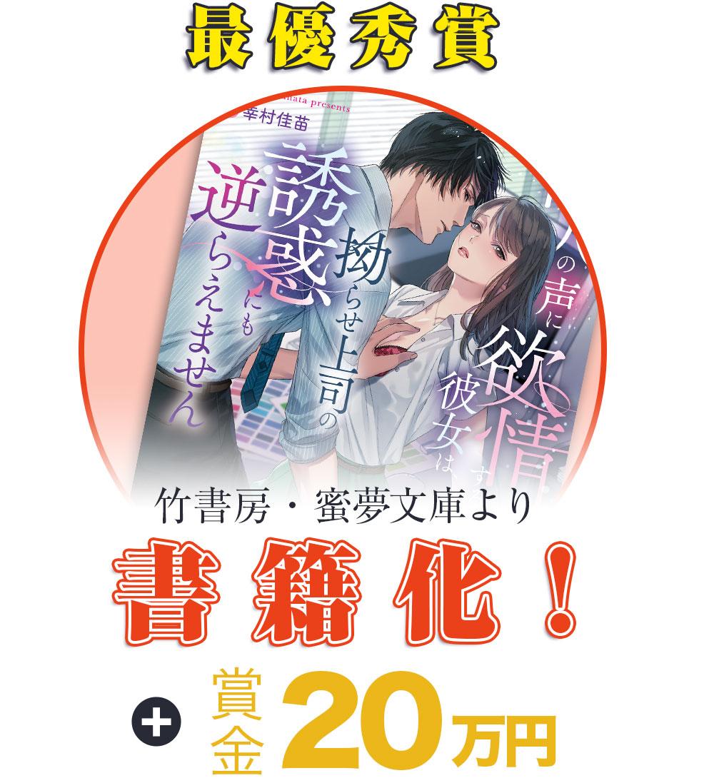 最優秀賞 賞金20万円 竹書房「蜜夢文庫」より書籍化確約