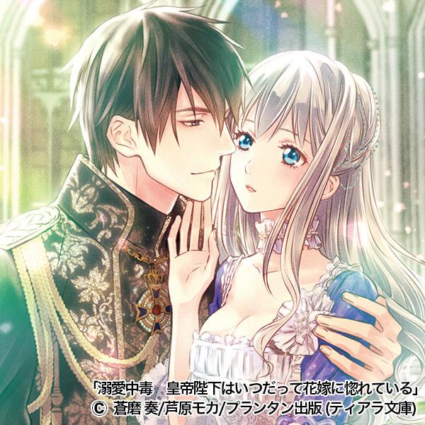 溺愛中毒 皇帝陛下はいつだって花嫁に惚れている