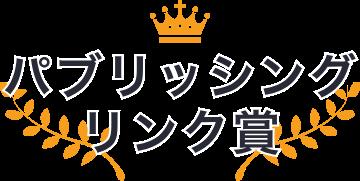 パブリッシングリンク賞