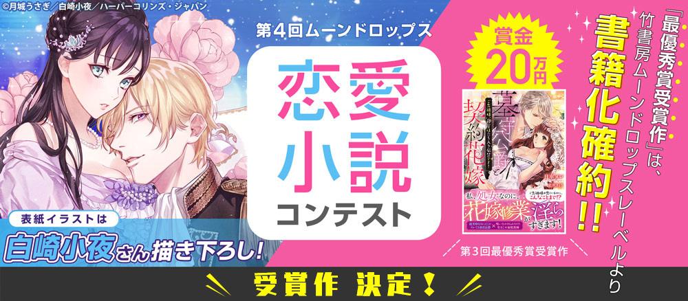 【告知】第4回ムーンドロップス恋愛小説コンテスト開催