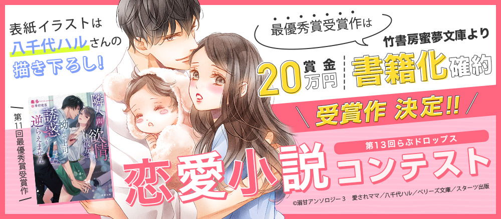 【告知】第13回らぶドロップス恋愛小説コンテスト開催