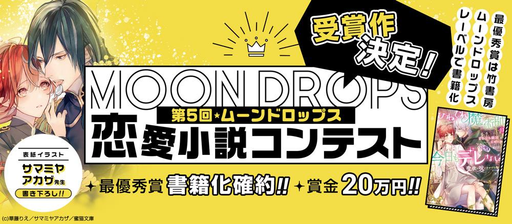 【告知】第5回ムーンドロップス恋愛小説コンテスト開催