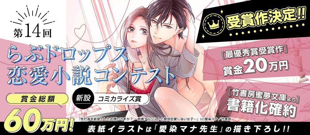 【告知】第14回らぶドロップス恋愛小説コンテスト開催