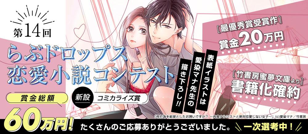 第14回らぶドロップス恋愛小説コンテスト